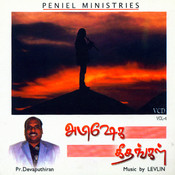 Abishega Geethangal Vol 1 Songs
