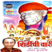 Shirdichi Wari Songs