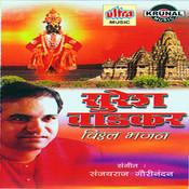 Vitthal Bhajan Songs Download: Vitthal Bhajan MP3 Marathi
