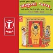 Yamuna Jal Songs