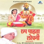 Jai Jai Ram Krishna Hari MP3 Song Download- Roop Pahata