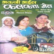 Bhauji Bhail Kalkata Mail Songs