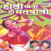 Holi Khela Ho Matwali Songs