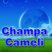 Champa Cameli Songs