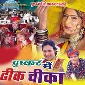 Pushkar Me Dhink Chika Songs