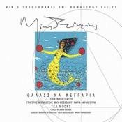 Thalassina Feggaria Songs