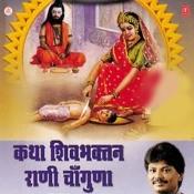 Katha Shivbhaktan Rani Chaguna Songs