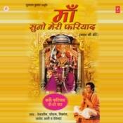 Maa Suno Meri Fariyaad Songs