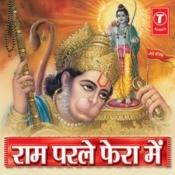 Ram Parle Fera Mein Song