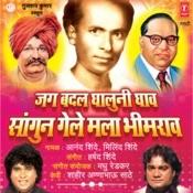 Jag Badal Ghaluni Ghaav Sangun Gele Mala Bhimrao Songs