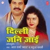 Chanda Jhankila Aganwa Song