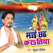 Chhath Ke Pujaiya Song