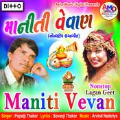 Navagajno Ghagharone Nav Hathnu Song
