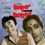Aalo Aamar Aalo Songs