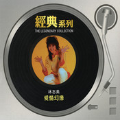 The Legendary Collection - Ai Chin Wan Cheung Songs