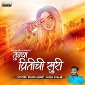 Tuzya Pritichi Suri Sushil Kumar Full Mp3 Song