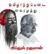 Thamizhaatrupadai Songs