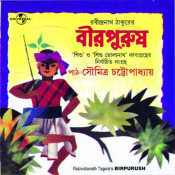Birpurush Songs