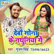 Debo Sona Ke Nathiya Ge Gunjan Singh Full Mp3 Song