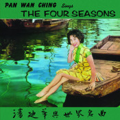 Back To Black Series - Yu Shi Jie Ming Qu Songs