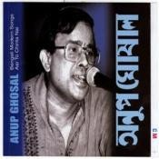Aar To Chinta Nai Anup Ghosal Songs