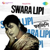Swaralipi Songs