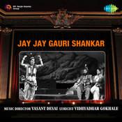 Jay Jay Gauri Shankar Drama Songs
