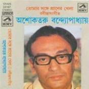 Tomar Sathe Praner Khela Songs