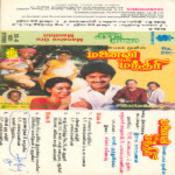 manaivi oru manthiri movie mp3 songs
