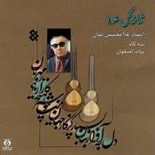 Bayat-E-Esfahan Song