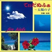Tidanufa Taiyo No Ko Songs