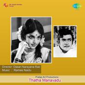 Thatha Manavadu Songs