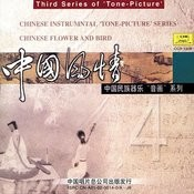 Folkways And Customs Of Chinese People Songs