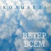 Kolybel' (Колыбель) Songs