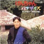 Genchan Paradise -Maekawa Shuken To Yukaina Nakama- Songs