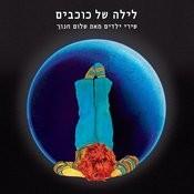 Layla Shel Kochavim (A Stars' Night) Songs