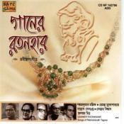 Gaaner Surer Dhara Rabindra Sangeet Songs
