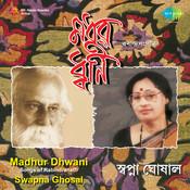 Swapna Ghosal - Madhur Dhwani Songs
