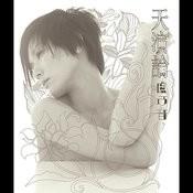 A Xiu Luo Shu Hai Song