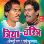 Triya Charitra Songs