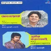 Aadhunik Bangla Gaan-Anwar & Subir Karanjai Songs