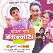 Aapla Haath Jagannath Songs