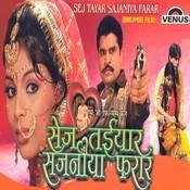 Chhoda Savarka Re Song