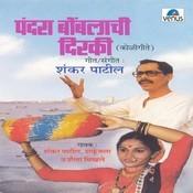 Amritacha Kara Jheti Song