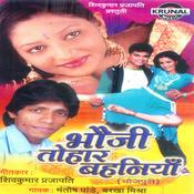 Bhauji Tohar Bahaniya Songs