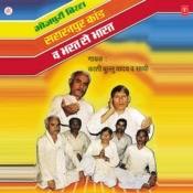 Saharanpur Kaand Va Bharat Se Bharat Songs