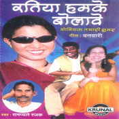 Ratiya Hamake Bulave Songs