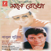 Mone Rekho Songs