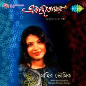 Ahir Bhowmick - Ekanto Tomar Songs