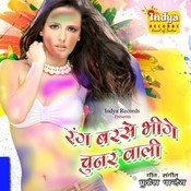Ude Rangwa Gulal Song